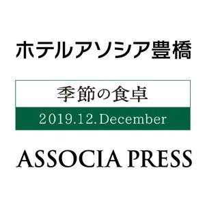 ホテル情報誌「アソシアプレス・季節の食卓」12月号