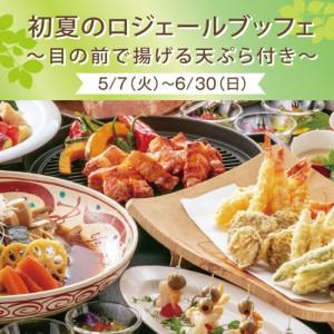 レストラン ロジェール 初夏のロジェールブッフェ ~目の前で揚げる天ぷら付き~