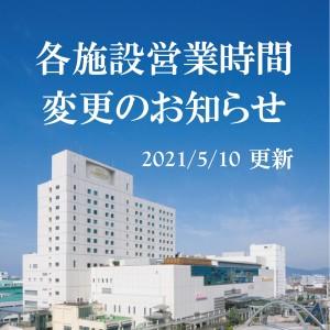各施設営業時間変更のお知らせ(2021/5/10更新)