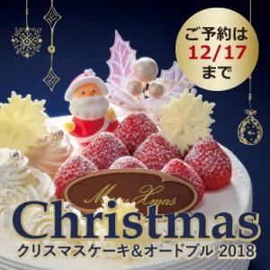 クリスマスケーキ&オードブル ご予約承り中
