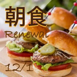 12/1~ 料理内容をリニューアルして「朝食ブッフェ」スタート!