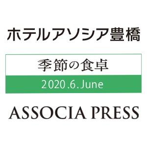 ホテル情報誌「アソシアプレス・季節の食卓」6月号