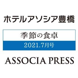 季節の食卓 ASSOCIA PRESS 7月号
