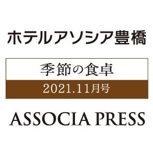 季節の食卓 ASSOCIA PRESS 11月号