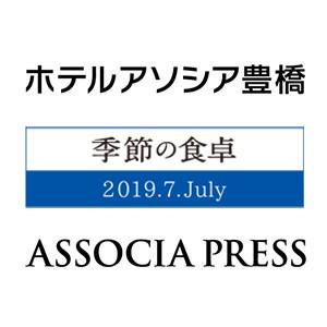 季節の食卓 ASSOCIA PRESS7月号