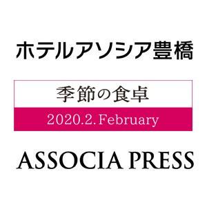 季節の食卓 ASSOCIA PRESS2月号