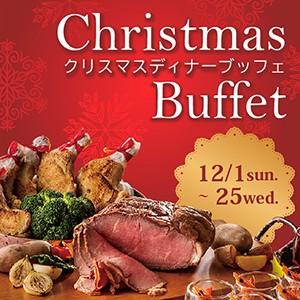 クリスマスディナーブッフェ