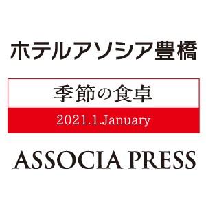 季節の食卓 ASSOCIA PRESS 1月号