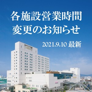 各施設営業時間変更のお知らせ(9/10 最新)