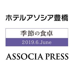 季節の食卓 ASSOCIA PRESS6月号