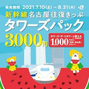 新幹線名古屋往復きっぷ タワーズパック