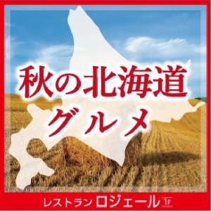 【10・11月】秋の北海道グルメのご案内