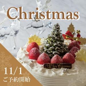 クリスマスケーキ&オードブル 2020【 11/1より ご予約承ります 】