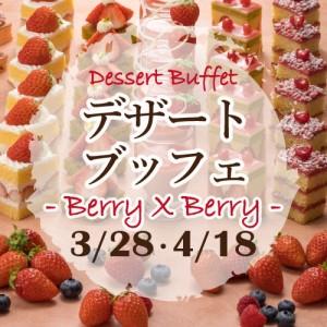 レストラン ロジェール デザートブッフェ ~Berry×Berry~【 3/28、4/18 の2日間限定 】