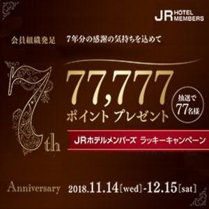 JRホテルメンバーズ ラッキーキャンペーン