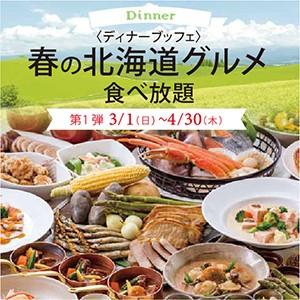 春の北海道グルメ食べ放題
