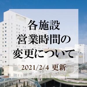 各施設営業時間の変更について(2021/2/4更新)