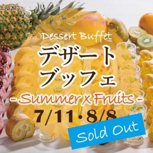 レストラン ロジェール デザートブッフェ ~ Summer x Fruits ~
