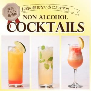 お酒の飲めない方におすすめ!ノンアルコールカクテル