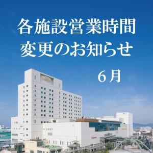各施設営業時間変更のお知らせ(2021/6/1~2021/6/20)