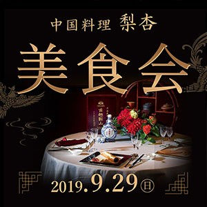 中国料理梨杏美食会