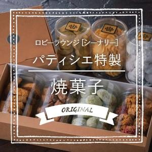 パティシエ特製 焼菓子