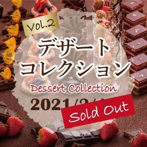 デザートコレクション VOL.2 ~ショコラ&フレーズ~【ご予約受付終了いたしました】