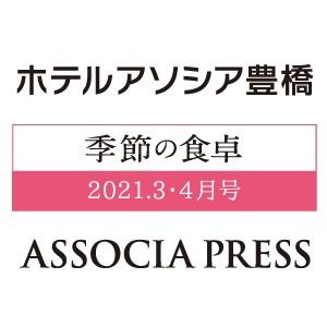 アソシアプレス 3・4月号 のご案内