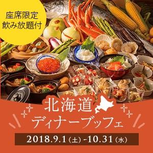 北海道ディナーブッフェ