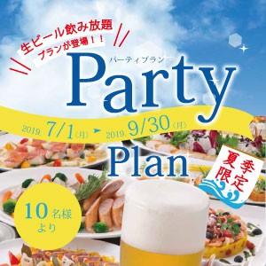 夏季限定パーティープラン