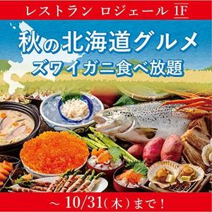北海道グルメズワイガニ食べ放題