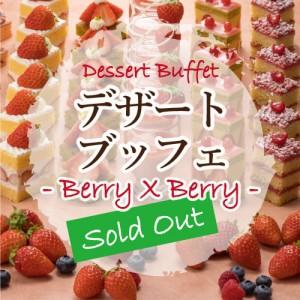 レストラン ロジェール デザートブッフェ ~Berry×Berry~【 受付終了】
