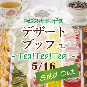 レストラン ロジェール デザートブッフェ ~Tea! Tea! Tea!~【 4/22 10時予約スタート 】
