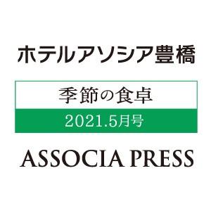 季節の食卓 ASSOCIA PRESS 5月号