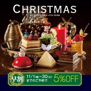 クリスマスケーキ&オードブル2019