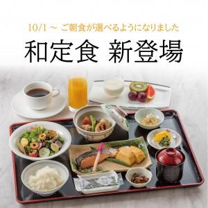 10/1~ レストラン ロジェール のご朝食に「和定食」が新登場