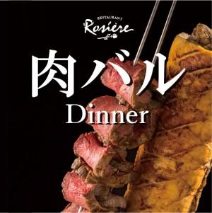 ~肉バル~Dinnerご案内
