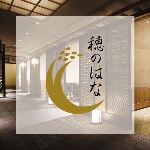 和食レストラン 穂のはな 営業再開について