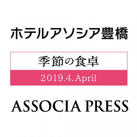 ホテル情報誌「アソシアプレス・季節の食卓」4月号