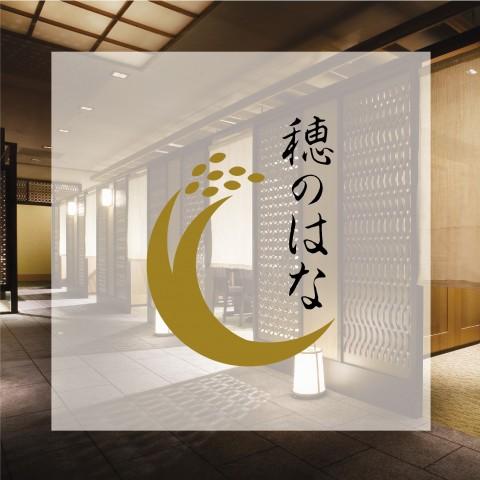 和食レストラン 穂のはな 1・2月の臨時休業日について