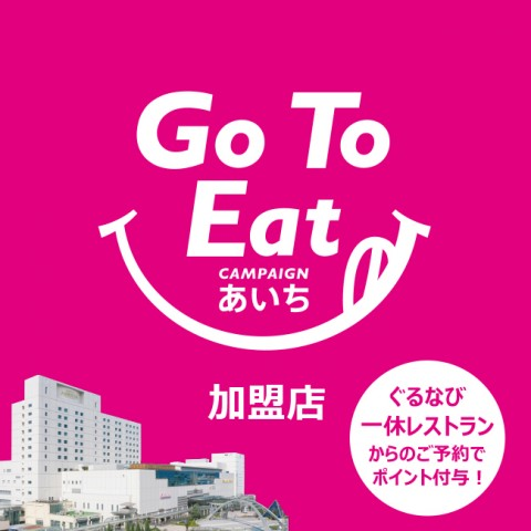 GoTo Eat キャンペーン 加盟店  /  ぐるなび・一休.com レストランからのオンライン予約でポイント付与!