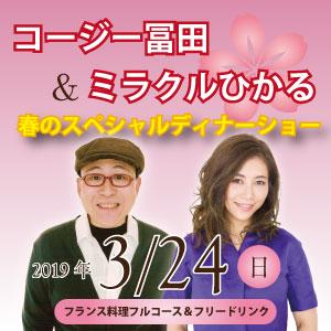 コージー冨田&ミラクルひかる 春のスペシャルディナーショー