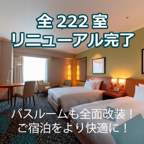 客室 全222室 リニューアル完了!