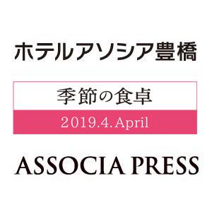 季節の食卓 ASSOCIA PRESS4月号