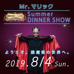 超魔術誕生30周年 Mr.マリックサマーディナーショー