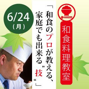 """和食料理教室「和食のプロが教える、家庭でも出来る""""技""""」"""