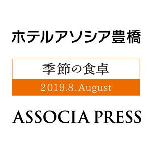 季節の食卓 ASSOCIA PRESS8月号