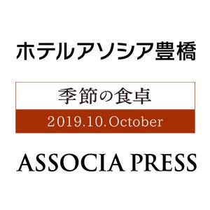 季節の食卓 ASSOCIA PRESS10月号