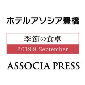 季節の食卓 ASSOCIA PRESS9月号