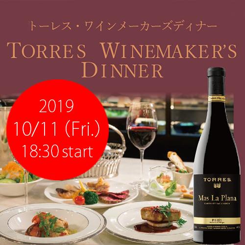 トーレス・ワインメーカーズディナー